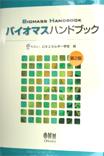 Biomass Handbook09